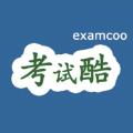 考试酷app手机版下载 v5.0.1