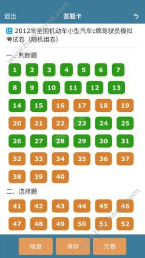 考试酷app图1