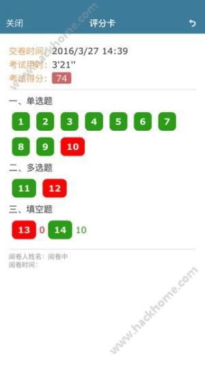 考试酷app图3