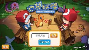 口袋妖怪ol官网图5