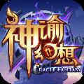 神谕幻想官方iOS手机版 v1.0