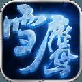 雪鹰领主官网iOS手机版 v1.4