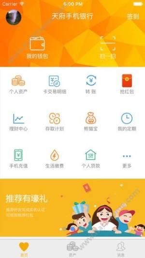 天府手机银行app图3