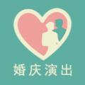 婚庆演出网