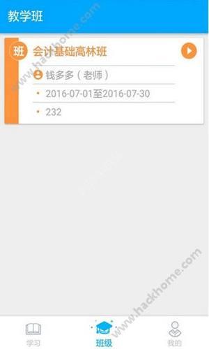 乐私塾官网版图3