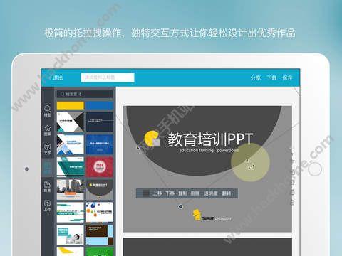 创客贴官网网站下载手机版app图3: