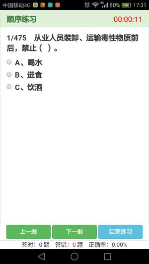 安运继续教育官网版图3