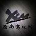 西南驾校网app下载手机版 v3.4.9