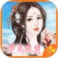 橙光花鸟风月无限金币中文破解版 v1.1