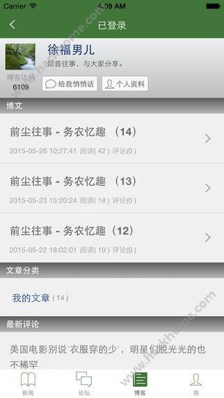 海棠龙马线上文学城www.longmabook.com网址入口图2: