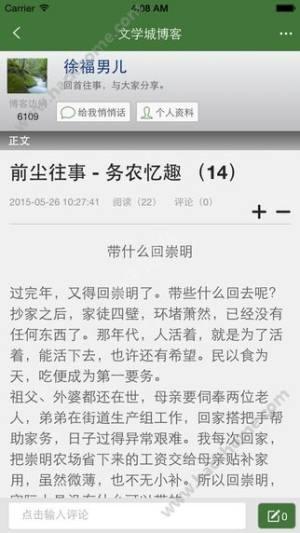 海棠文化线上文学城最新地址分享图片2
