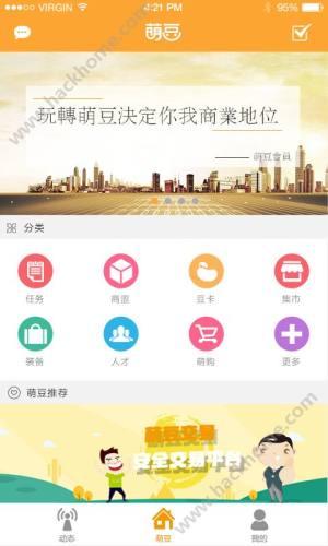 萌豆网app图1