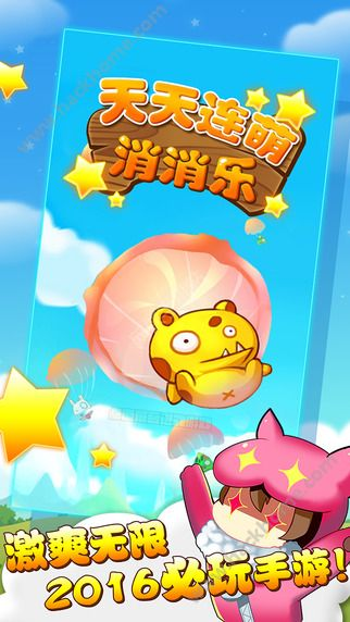 天天连萌消消乐游戏手机版下载图4: