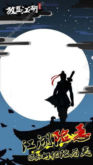 放置江湖手游官网安卓版图3: