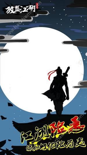 放置江湖IOS图3