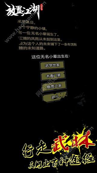 放置江湖IOS免费下载苹果版图4: