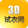 3d试衣间软件官网app注册码下载 v3.5.3