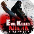 忍者邪恶的杀手游戏官方手机版 v1.0