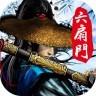 六扇门风云2官网版