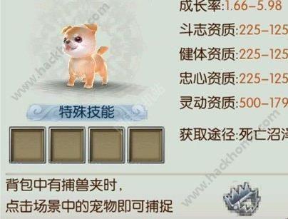 诛仙手游宠物敏捷类技能哪个好 宠物敏捷类技能属性说明图片1