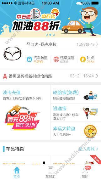 车智汇官网app下载图1: