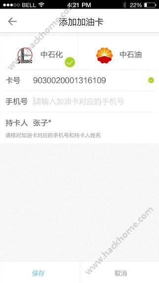 车智汇官网app下载图3: