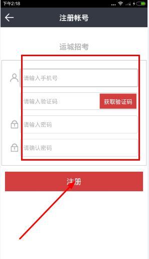 运城招考app怎么注册?运城招考注册教程[多图]