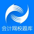 会计网校题库下载官方app下载 v3.1