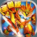 果宝三国圣兽版最新版 v6.9