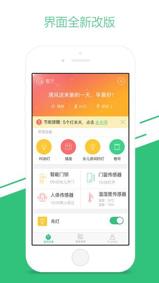 腾信智慧智能家居app下载官网软件图3: