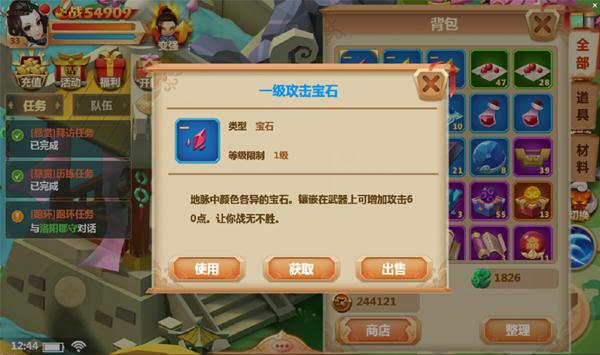 秀丽江山手游宝石选择推荐 宝石类型对比说明[图]