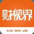 财视界炒股app下载手机版 v1.0.3