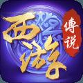 西游传说游戏IOS官方版 v1.0