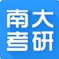 南大考研app