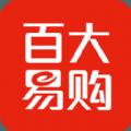百大易购商城app下载官网软件 v1.0.8