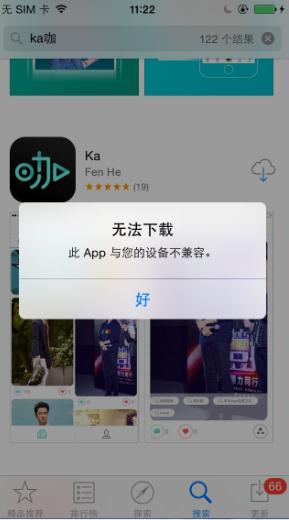 ka咖软件苹果版不能下载下载app认证自助领38彩金回事?Ka明星软件不能下载原因分析[图]
