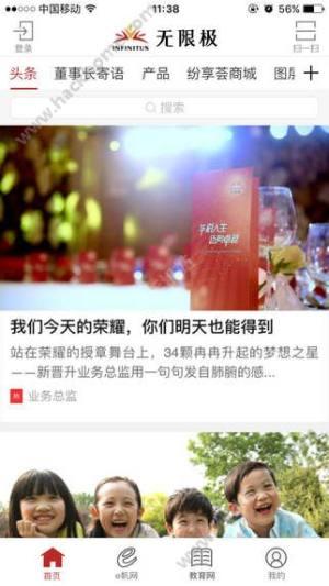 无限极中国官网版图1