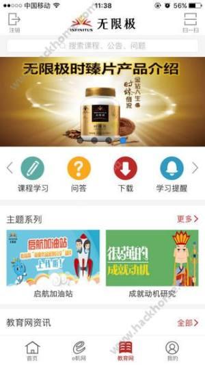 无限极中国官网版图3