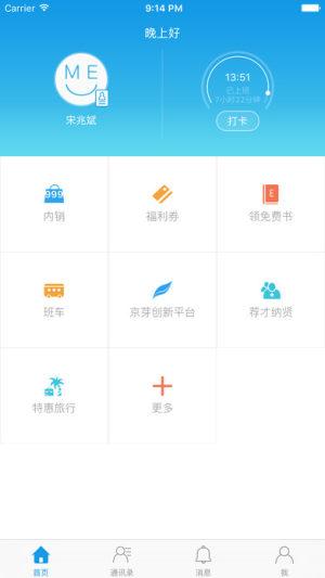 京东ME app图1