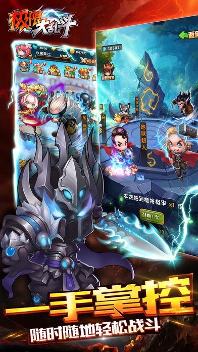 极限大乱斗手游官方网站下载图1: