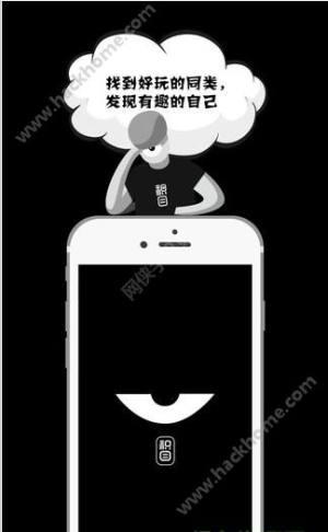 积木社交app图1