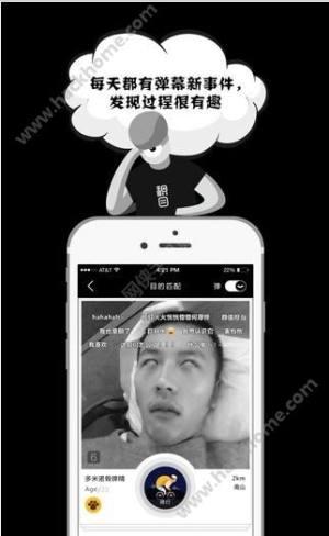 积木社交app图3