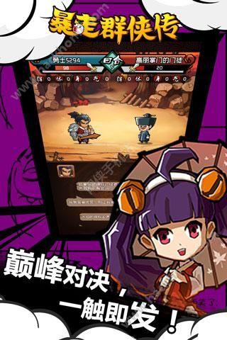 暴走群侠传官方网站下载正版游戏图1: