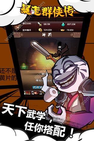 暴走群侠传官方网站下载正版游戏图3: