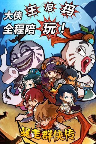 暴走群侠传官方网站下载正版游戏图5: