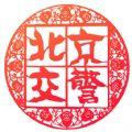 北京交警官网版