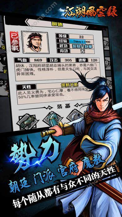 江湖风云录2017官方最新版本下载图3: