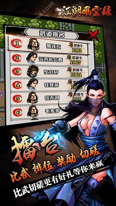 江湖风云录iOS官方正式版下载图4: