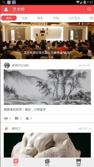 艺术桥app评测:一个热爱艺术的天堂[多图]