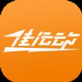 佳运动官网app下载 v1.1